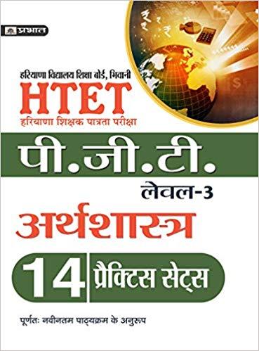 Best books for Haryana pgt exam 2021