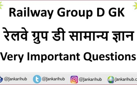Railway Group D GK