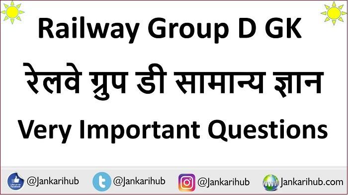 Railway Group D GK
