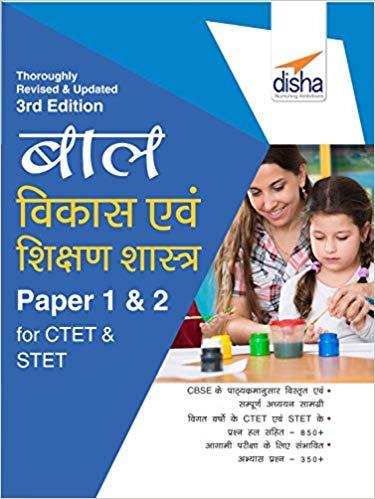 बाल विकास एवं अध्यापन Books in hindi