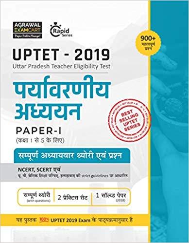 UP TET Environmental book in hindi