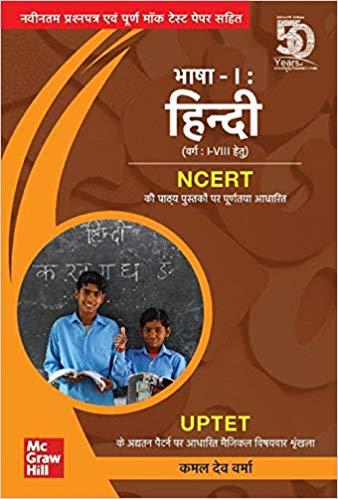 UPTET hindi book 2021