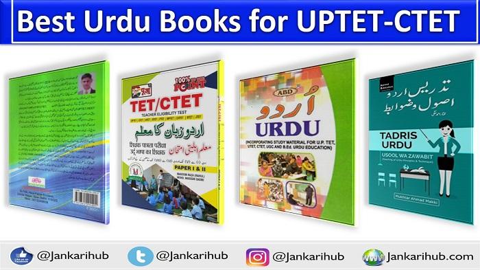 URDU BOOKS FOR UPTET