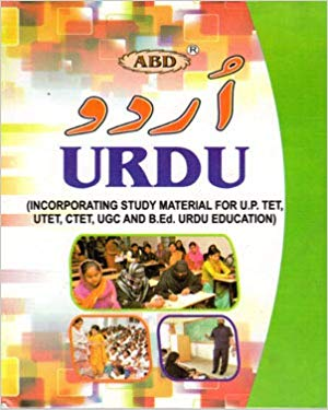 Best uptet urdu book