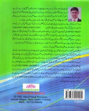 UPTET best urdu books