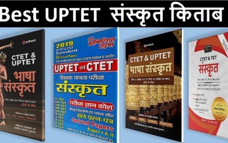 संस्कृत किताब