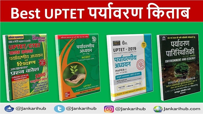 UPTET Books paryavaran