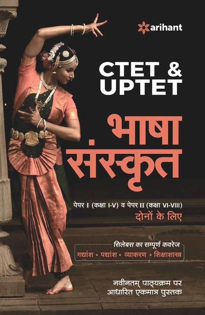 Best Sanskrit Book for UPTET and CTET exam