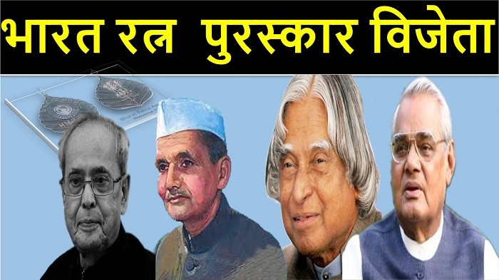 bharat-ratna-award-winners
