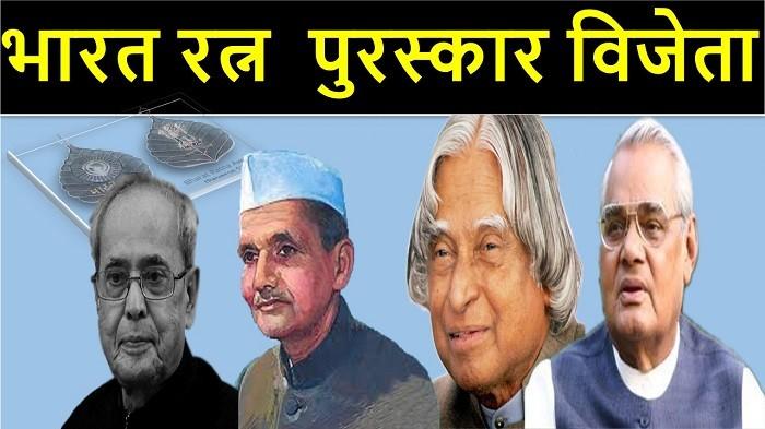 bharat-ratna-award-winners