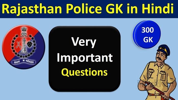 Rajasthan police gk in hindi