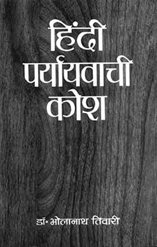 Paryayvachi shabd book