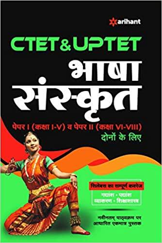 Best sanskrit book for uptet exam