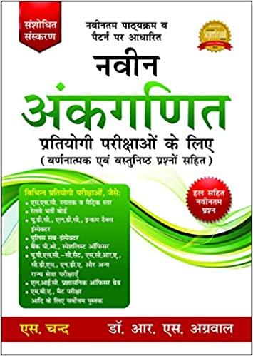 Best mathematics books for uptet