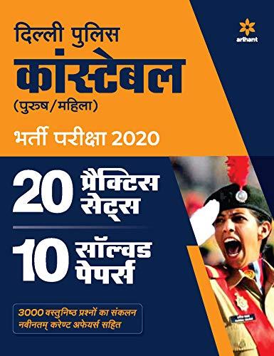 Delhi Police Constable 20 Practice sets