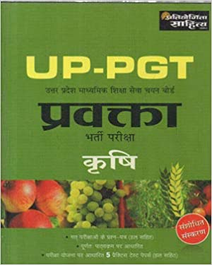 up pgt agriculture book