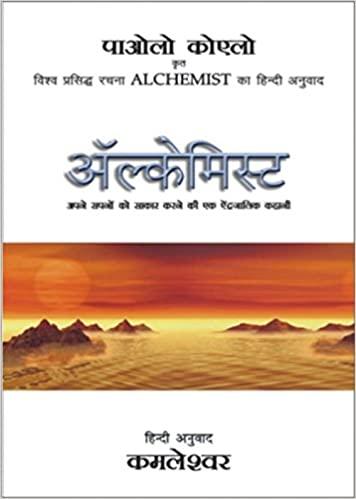 अलकेमिस्ट ( The Alchemist ) By  Paulo Coelho