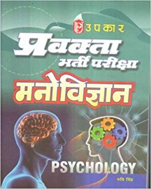 Best Manovigyan ( Psychology ) book for UP PGT