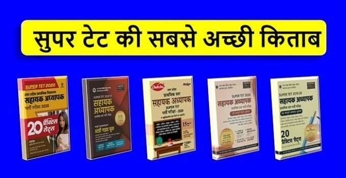 Best books for super tet in hindi-min