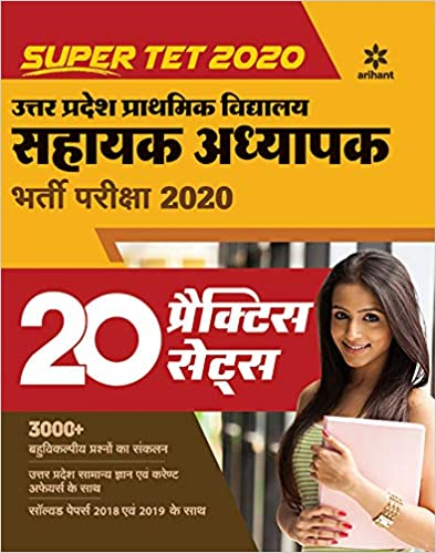 Best super tet books in Hindi