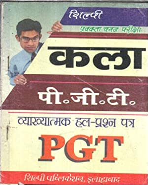Best Manovigyan ( Psychology ) book for UP PGT