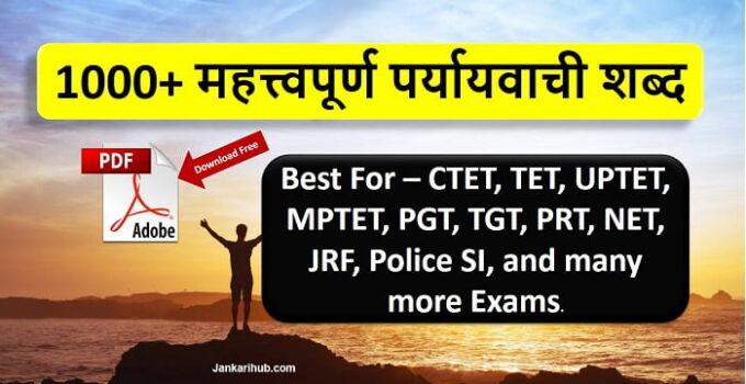 Important Paryayvachi shabd for ctet uptet
