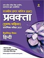 up gic book in hindi