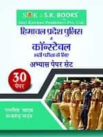 HP police constable exam book